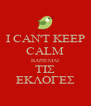 I CAN'T KEEP CALM ΒΑΡΙΕΜΑΙ ΤΙΣ ΕΚΛΟΓΕΣ - Personalised Poster A4 size