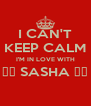 I CAN'T KEEP CALM I'M IN LOVE WITH ❤️ SASHA ❤️  - Personalised Poster A4 size