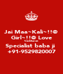 Jai Maa~Kali~!!@ Girl~!!@ Love Vashikaran Specialist baba ji  +91-9529820007 - Personalised Poster A4 size