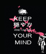 KEEP 穏やか AND CLEAR YOUR MIND - Personalised Poster A4 size