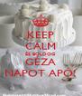 KEEP CALM ÉS BOLDOG  GÉZA NAPOT APÓ! - Personalised Poster A4 size