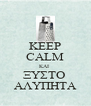 KEEP CALM ΚΑΙ  ΞΥΣΤΟ  ΑΛΥΠΗΤΑ - Personalised Poster A4 size