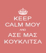 KEEP CALM ΜΟΥ AND ΑΣΕ ΜΑΣ ΚΟΥΚΛΙΤΣΑ - Personalised Poster A4 size