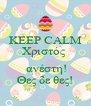 KEEP CALM Χριστός    ανέστη! Θες δε θες! - Personalised Poster A4 size