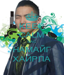 KEEP CALM БАС НАМАЙГ ХАЙРЛА - Personalised Poster A4 size
