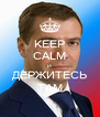 KEEP CALM И ДЕРЖИТЕСЬ ТАМ - Personalised Poster A4 size