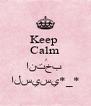 Keep  Calm و انتخب  السيسي*_* - Personalised Poster A4 size