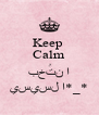 Keep  Calm و بختن ا يسيسل ا*_* - Personalised Poster A4 size