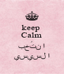 keep  Calm و  بختن ا يسيسل ا - Personalised Poster A4 size