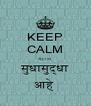 KEEP CALM कारण सुधासुद्धा आहे  - Personalised Poster A4 size