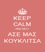 KEEP CALM AND ΜΟΥ ΑΣΕ ΜΑΣ ΚΟΥΚΛΙΤΣΑ - Personalised Poster A4 size