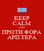 KEEP CALM AND ΠΡΩΤΗ ΦΟΡΑ ΑΡΙΣΤΕΡΑ - Personalised Poster A4 size