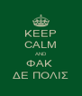 KEEP CALM AND ΦΑΚ  ΔΕ ΠΟΛΙΣ - Personalised Poster A4 size