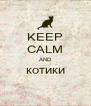 KEEP CALM AND котики  - Personalised Poster A4 size