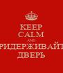 KEEP CALM AND ПРИДЕРЖИВАЙТЕ ДВЕРЬ - Personalised Poster A4 size
