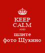 KEEP CALM AND шлите фото Щукино - Personalised Poster A4 size