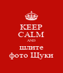 KEEP CALM AND шлите фото Щуки - Personalised Poster A4 size