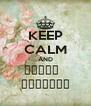 KEEP CALM AND أمنيه   العروسه - Personalised Poster A4 size