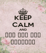 KEEP CALM AND أنا بنت خال العروسه - Personalised Poster A4 size