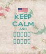 KEEP CALM AND سبونى  اهاجر  - Personalised Poster A4 size