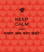 KEEP CALM AND प्यार जय पाए सभी  - Personalised Poster A4 size