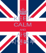 KEEP CALM AND 사랑 씨엔블루 - Personalised Poster A4 size