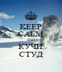 KEEP CALM AND КУЧИ СТУД - Personalised Poster A4 size