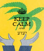 KEEP CALM AND עועי  - Personalised Poster A4 size