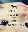 KEEP CALM AND <33 МАРСЕЛЬ - Personalised Poster A4 size