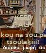 KEEP CALM AND akou na sou pw tsoulakiii! - Personalised Poster A4 size