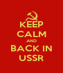 KEEP CALM AND BACK IN USSR - Personalised Poster A4 size
