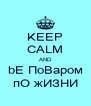 KEEP CALM AND bE ПоВаром пО жИЗНИ - Personalised Poster A4 size