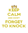KEEP CALM AND DON'T FORGET TO KNOCK - Personalised Poster A4 size