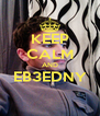 KEEP CALM AND EB3EDNY  - Personalised Poster A4 size