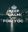 KEEP CALM AND FOBTYOC   - Personalised Poster A4 size