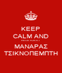 KEEP CALM AND HAVE FUN AT MAΝΑΡΑΣ ΤΣΙΚΝΟΠΕΜΠΤΗ - Personalised Poster A4 size