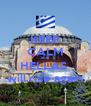 KEEP CALM and HELLAS  will rise again - Personalised Poster A4 size