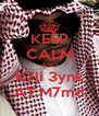 KEEP CALM AND K7li 3ynk AT M7md - Personalised Poster A4 size