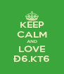 KEEP CALM AND LOVE Đ6.KT6 - Personalised Poster A4 size