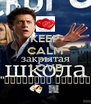 """KEEP CALM AND LOVE """"закрытая школаЭ - Personalised Poster A4 size"""