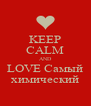 KEEP CALM AND LOVE Самый химический - Personalised Poster A4 size