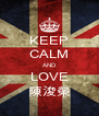 KEEP CALM AND LOVE 陳浚榮 - Personalised Poster A4 size