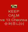 KEEP CALM AND Love 13 Cheonsa of 슈퍼주니어 - Personalised Poster A4 size