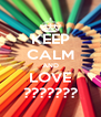 KEEP CALM AND LOVE ??????? - Personalised Poster A4 size
