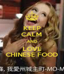 KEEP CALM AND LOVE CHINESE FOOD - Personalised Poster A4 size