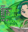 KEEP CALM AND LOVE Komachi - Personalised Poster A4 size