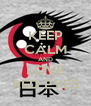 KEEP CALM AND LOVE RED EYES - Personalised Poster A4 size