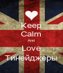 Keep Calm And Love Tинейджеры - Personalised Poster A4 size