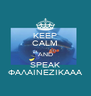 KEEP CALM AND SPEAK ΦΑΛΑΙΝΕΖΙΚΑAA - Personalised Poster A4 size