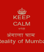 KEEP CALM तरीही अंगाला घाम  Reality of Mumbai - Personalised Poster A4 size
